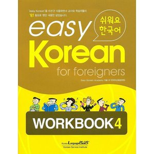 韓国語教材 easy Korean for foreigners イージーコリアン 4 ワークブック 4【本+CD1枚】|niyantarose