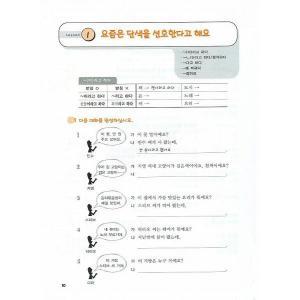 韓国語教材 easy Korean for foreigners イージーコリアン 4 ワークブック 4【本+CD1枚】|niyantarose|02