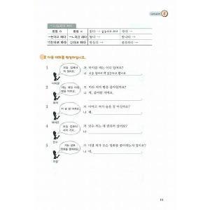 韓国語教材 easy Korean for foreigners イージーコリアン 4 ワークブック 4【本+CD1枚】|niyantarose|03
