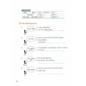 韓国語教材 easy Korean for foreigners イージーコリアン 4 ワークブック 4【本+CD1枚】|niyantarose|04
