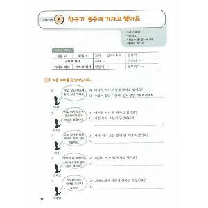 韓国語教材 easy Korean for foreigners イージーコリアン 4 ワークブック 4【本+CD1枚】|niyantarose|05