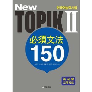 韓国語教材 TOPIK 必須文法150 中級 日本語版