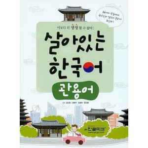 韓国語教材 生きている韓国語 慣用語 niyantarose