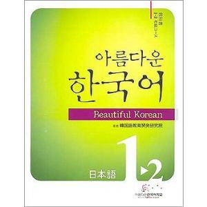 〜〜韓国出版社の、韓国語学習者のための本です〜〜  ■著 者:韓国語教育開発研究院  ■出版社:EK...