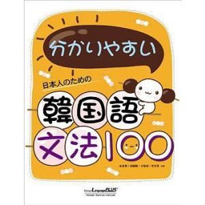 〜〜韓国出版社の、韓国語学習者のための本です〜〜  ■著 者:キム・ジュンソプ 他3名  ■出版社:...
