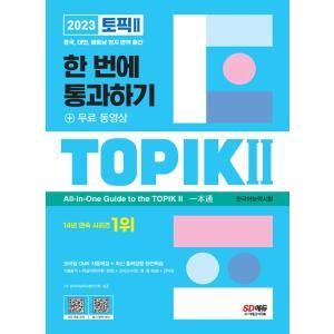 2017 韓国語能力試験 TOPIK II 一度で合格!(トピック2:中・高級)教材+MP3 CD (旧EBSシリーズ)|niyantarose
