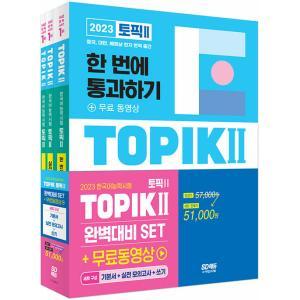 2017 TOPIK2 韓国語能力試験 TOPIK 2 完璧対備(トピックII:中・高級) 基本書 + 実践摸擬考試 + 書き取り 全3巻 CDつき(旧EBSシリーズ)|niyantarose