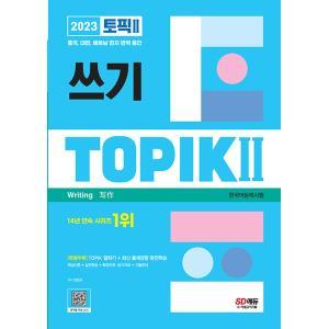 2017 最新改訂版 韓国語能力試験 TOPIK 2 書き取り 100点とろう!|niyantarose
