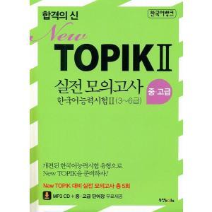 合格の神 New TOPIK II 実践摸擬摸擬考試 中・高級(3~6級) (MP3CD1枚+必須単語帳つき)|niyantarose