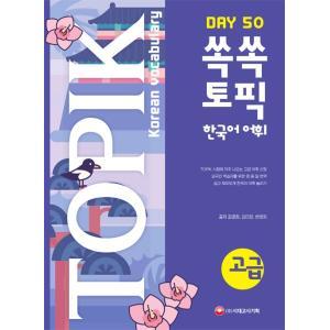 ぐんぐん韓国語 TOPIK 語彙 高級 50〜TOPIK 2 高級 必須語彙収録 英語+中国語+日本語 翻訳|niyantarose