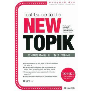 Test Guide to New TOPIK 韓国語能力試験 II 実践摸擬考試|niyantarose