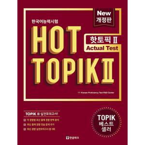 HOT トピック 2 Actual Test 一冊で合格する|niyantarose