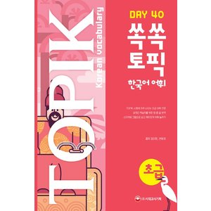 ぐんぐん TOPIK 韓国語 語彙 初級 40〜TOPIK 1 初級 必須語彙収録 英語+中国語+日本語 翻訳|niyantarose
