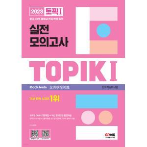 2017 最新改訂版 韓国語能力試験 TOPIK 1 トピック1 実践摸擬考試(教材+MP3) (旧EBSシリーズ)|niyantarose