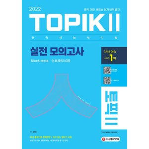2017 最新改訂版 韓国語能力試験 TOPIK 2 トピック2  実戦模擬試験(教材+MP3) (旧EBSシリーズ)|niyantarose