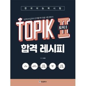 韓国語 学習書 『韓国語能力試験 TOPIK 2 (トピック2) 合格レシピ』 - 3級から 6級まで段階別 これでバッチリ! 著:イ・テファン|niyantarose
