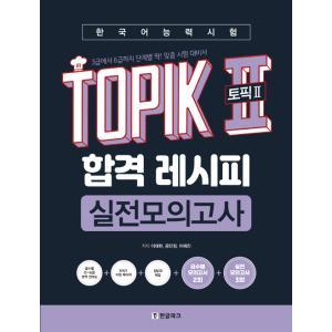 韓国語 学習書 『韓国語能力試験 TOPIK 2 (トピック2) 合格レシピ 実践模擬試験(考試)』  3級から6級まで段階別  著:イ・テファン ほか|niyantarose