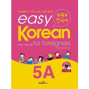 韓国語教材 Easy Korean For Foreigners 5A  イージーコリアン 5A(外...