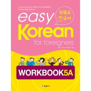韓国語教材 Easy Korean For Foreigners  Workbook 5A  イージーコリアン ワークブック 5A(外国人のためのやさしい韓国語 ) niyantarose