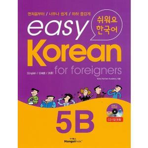 韓国語教材 Easy Korean For Foreigners 5B  イージーコリアン 5B(外国人のためのやさしい韓国語 5B)【本+CD1枚】 niyantarose