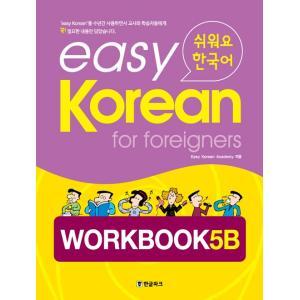 韓国語教材 Easy Korean For Foreigners  Workbook 5B  イージーコリアン ワークブック 5B(外国人のためのやさしい韓国語 ) niyantarose