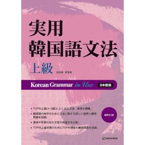 韓国語の書籍 実用韓国語文法- 上級 (日本語版)  [本+CD3枚] Korean Grammar in Use|niyantarose