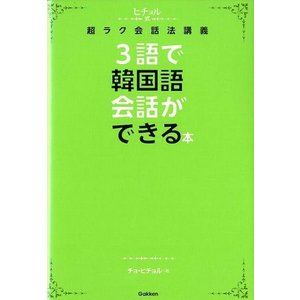 3語で韓国語会話ができる本―ヒチョル式超ラク会話法講義(CDつき)
