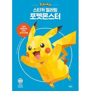韓国語 ステッカーブック 『ステッカーカラーリング:ポケットモンスター 1』 著:仕事と遊びコンテンツ研究所|niyantarose