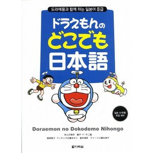 韓国の教材 『ドラえもんのどこでも日本語』(本+CD1枚)〜ドラえもんといっしょに日本語|niyantarose