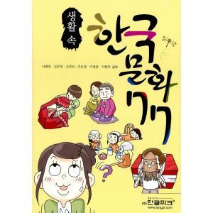 韓国語の参考書 『生活の中の韓国文化77』|niyantarose