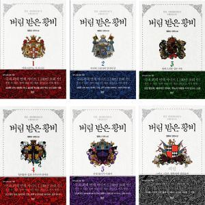 韓国語 小説『捨てられた皇妃 全6巻セット(1~5巻+外伝)』著:チョン・ユナ(漫画の原作小説)