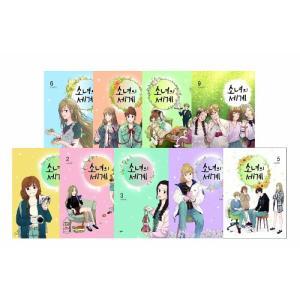 韓国語 まんが『少女の世界 1~9セット 全9巻』著:モランジ(OH MY GIRL アリン 主演 ウェブドラマ 原作)|niyantarose