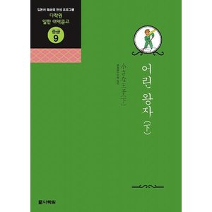 ※この本は韓国の日本語学習者のために作られた、日韓対訳本です。CDは日本語朗読です。  韓国語のほう...