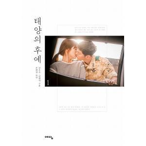 韓国語の小説 『太陽の末裔(太陽の後裔) 1 』ソン・ジュン...
