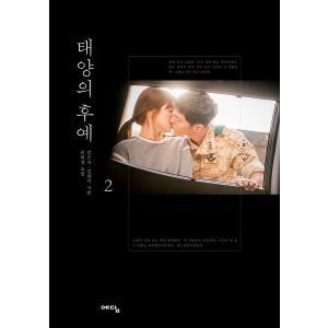 韓国語の小説 『太陽の末裔(太陽の後裔) 2 』ソン・ジュン...