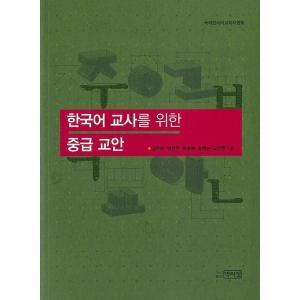 ※この本は韓国語で書かれています。  .。・★本の内容★+°*.。  韓国語教授法の本。   現在韓...
