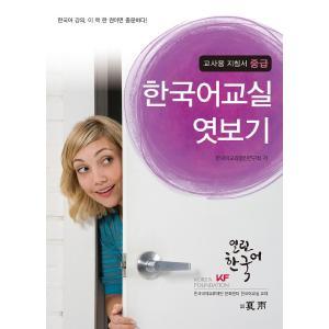 韓国語の書籍 韓国語教室覗き見 中級 (教師用 指針書)