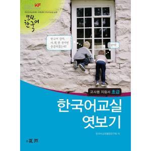韓国語の書籍 韓国語教室 覗き見 初級 (教師用指針書)