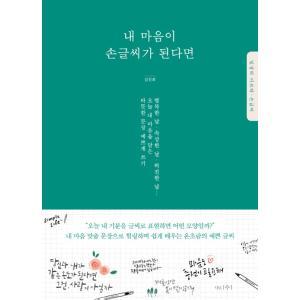 韓国語 書籍 『私の心が手書き文字になったなら』 ハングル 書き方 手書き 文字 練習