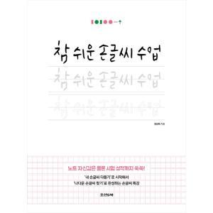 韓国語 書籍 『ホントにやさしい手書き文字授業』 ハングル 書き方 手書き 文字 練習