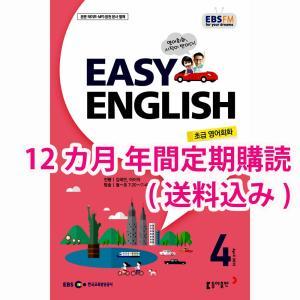 韓国書籍 《12カ月定期購読:送料込み》 EBS FM Radio easy English イージーイングリッシュ初級英語会話|niyantarose