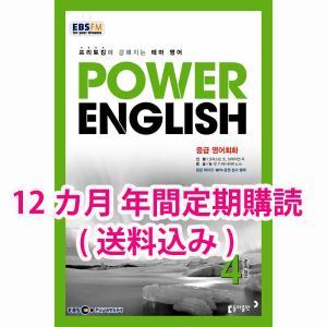 韓国書籍 《12カ月定期購読:送料込み》 EBS FM Radio Power English パワーイングリッシュ中級英語会話|niyantarose