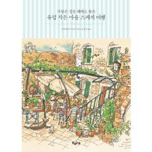 韓国語 イラスト 旅行 エッセイ『たまには道に迷ってもいい ヨーロッパの小さな町 スケッチ旅行』著:高原泉 画集 スケッチ