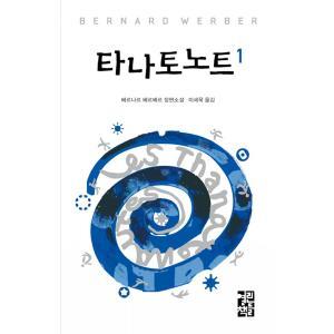 韓国語 小説 『タナトノート 1巻(洋装)』 著:ベルナール・ウェルベル (韓国語版/ハングル)|niyantarose
