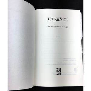 韓国語 小説 『タナトノート 1巻(洋装)』 著:ベルナール・ウェルベル (韓国語版/ハングル)|niyantarose|03