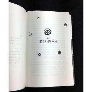 韓国語 小説 『タナトノート 1巻(洋装)』 著:ベルナール・ウェルベル (韓国語版/ハングル)|niyantarose|04