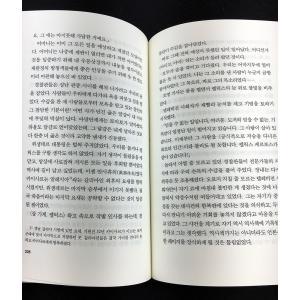 韓国語 小説 『タナトノート 1巻(洋装)』 著:ベルナール・ウェルベル (韓国語版/ハングル)|niyantarose|05