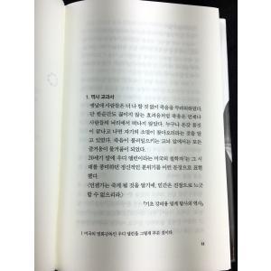 韓国語 小説 『タナトノート 1巻(洋装)』 著:ベルナール・ウェルベル (韓国語版/ハングル)|niyantarose|06