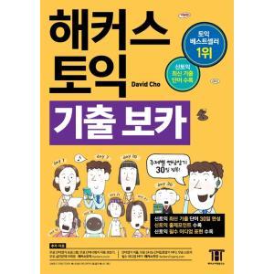 ※この本は韓国語で書かれています。  .。・★本の内容★+°*.。  TOEIC対策。語彙。  1....