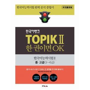 韓国語バンク TOPIKII 一冊あればOK- 韓国語能力試験2 中高級 TOPIK一本通|niyantarose